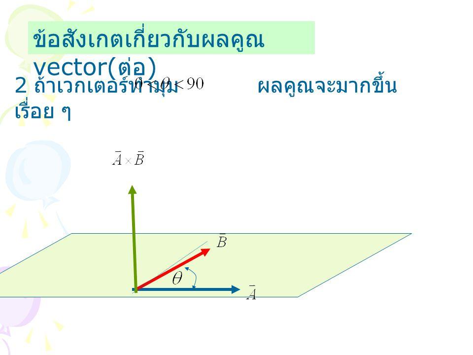 ข้อสังเกตเกี่ยวกับผลคูณ vector(ต่อ)