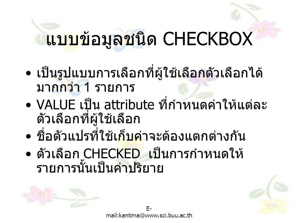 แบบข้อมูลชนิด CHECKBOX