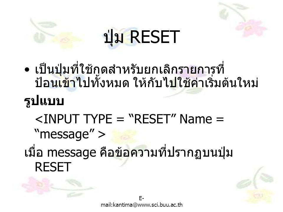 ปุ่ม RESET เป็นปุ่มที่ใช้กดสำหรับยกเลิกรายการที่ป้อนเข้าไปทั้งหมด ให้กับไปใช้ค่าเริ่มต้นใหม่ รูปแบบ.