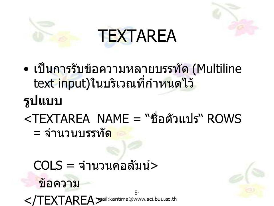 TEXTAREA เป็นการรับข้อความหลายบรรทัด (Multiline text input)ในบริเวณที่กำหนดไว้ รูปแบบ. <TEXTAREA NAME = ชื่อตัวแปร ROWS = จำนวนบรรทัด.