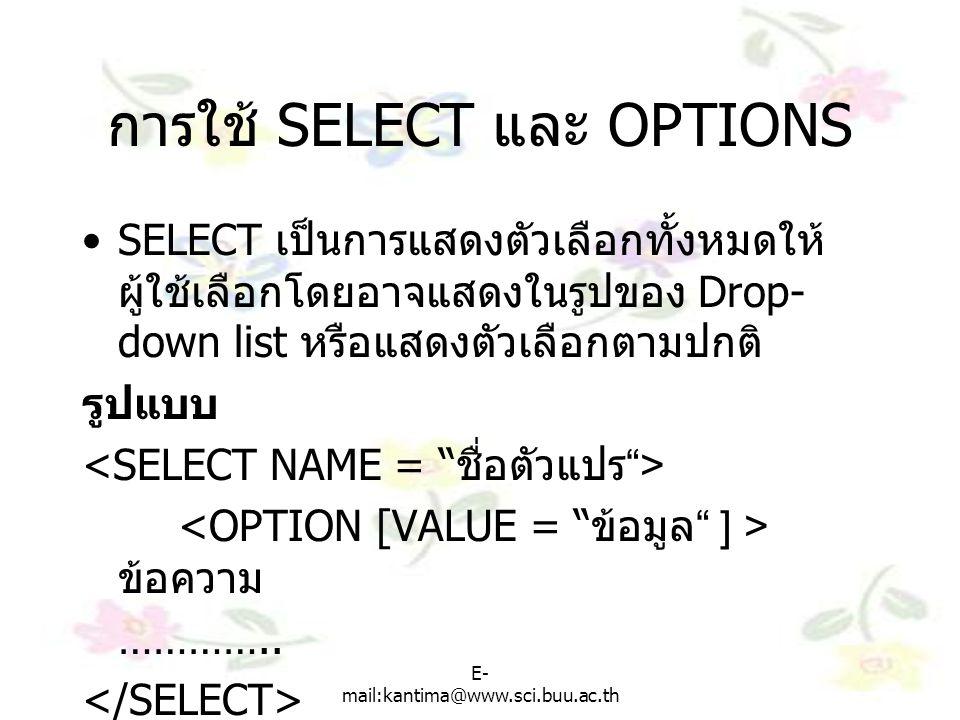 การใช้ SELECT และ OPTIONS