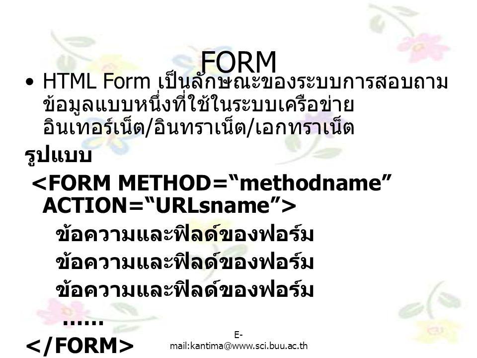 FORM HTML Form เป็นลักษณะของระบบการสอบถามข้อมูลแบบหนึ่งที่ใช้ในระบบเครือข่ายอินเทอร์เน็ต/อินทราเน็ต/เอกทราเน็ต.