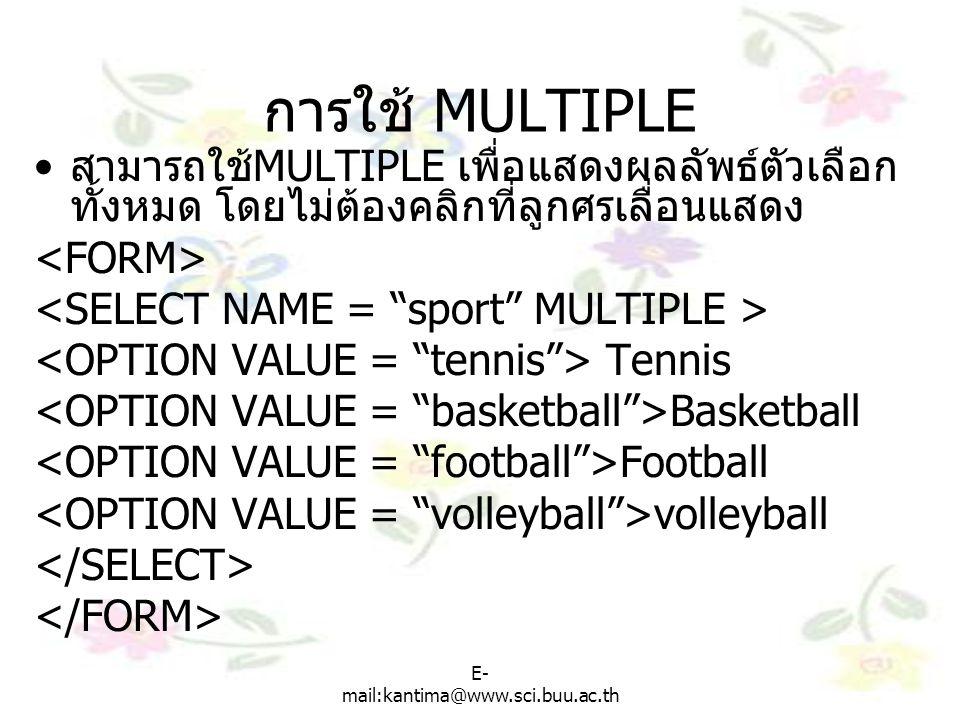 การใช้ MULTIPLE สามารถใช้MULTIPLE เพื่อแสดงผลลัพธ์ตัวเลือกทั้งหมด โดยไม่ต้องคลิกที่ลูกศรเลื่อนแสดง.