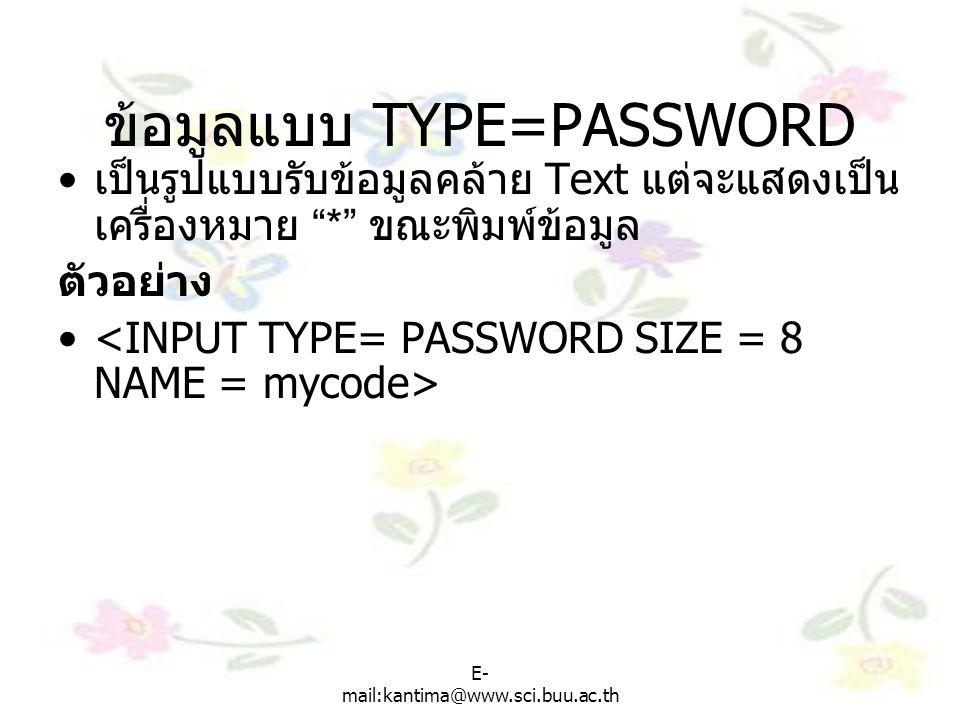 ข้อมูลแบบ TYPE=PASSWORD