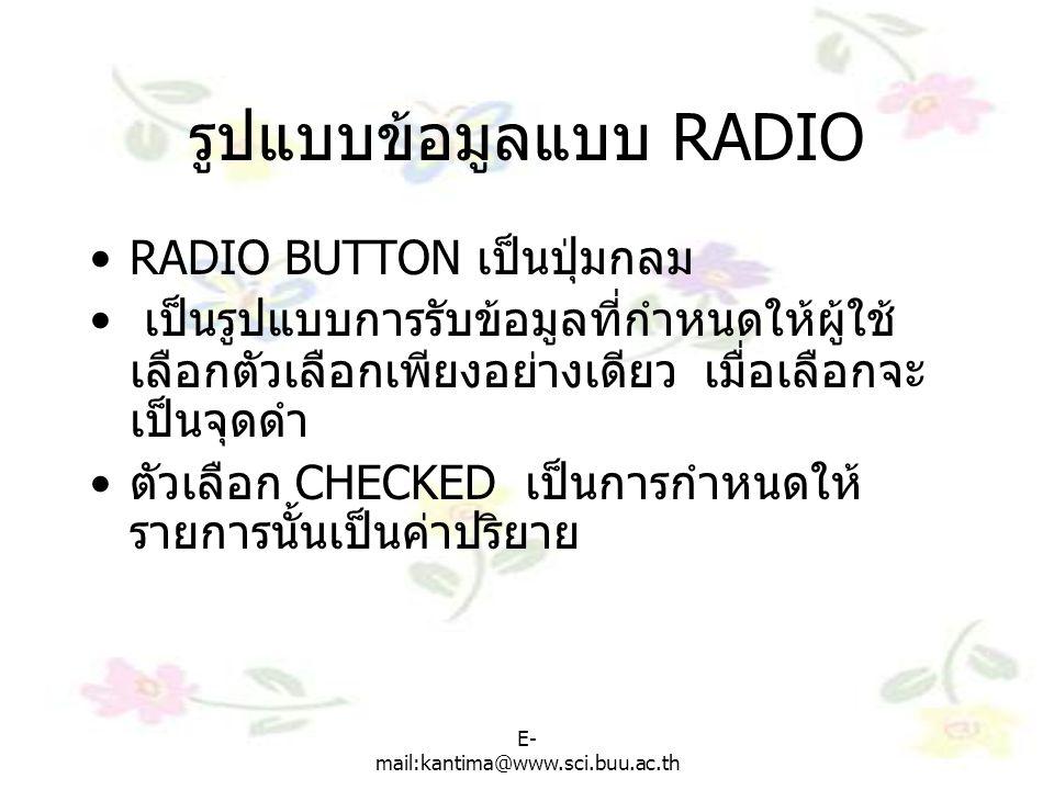 รูปแบบข้อมูลแบบ RADIO