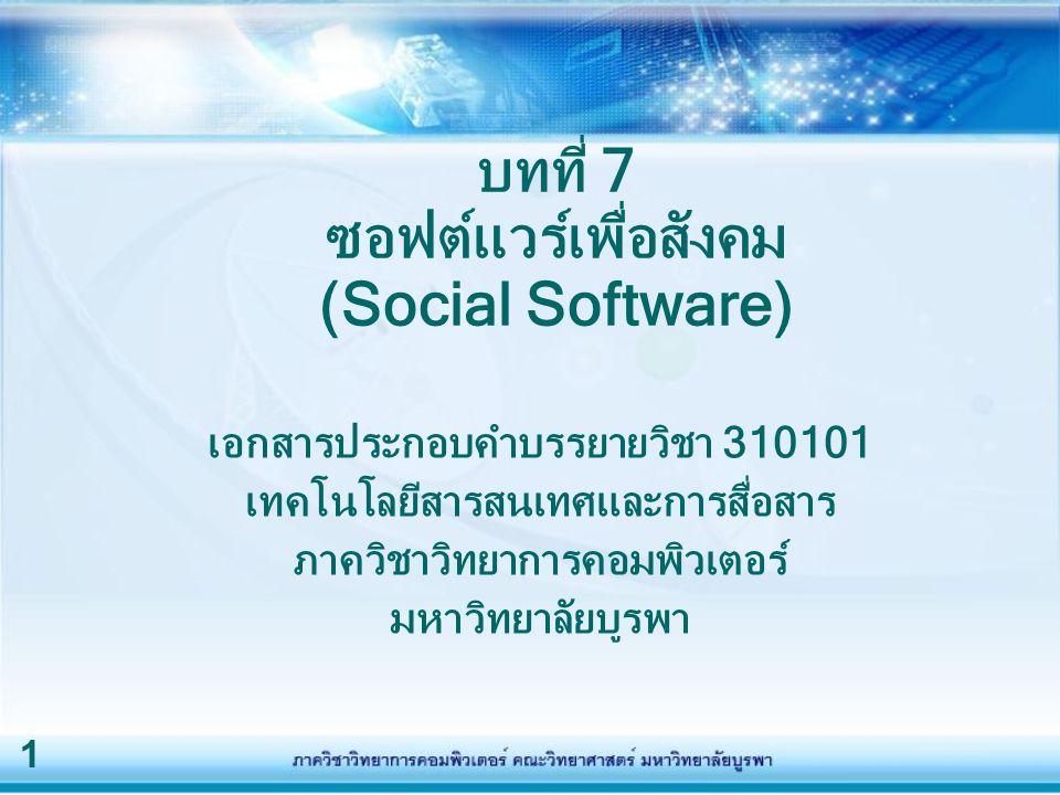 บทที่ 7 ซอฟต์แวร์เพื่อสังคม (Social Software)