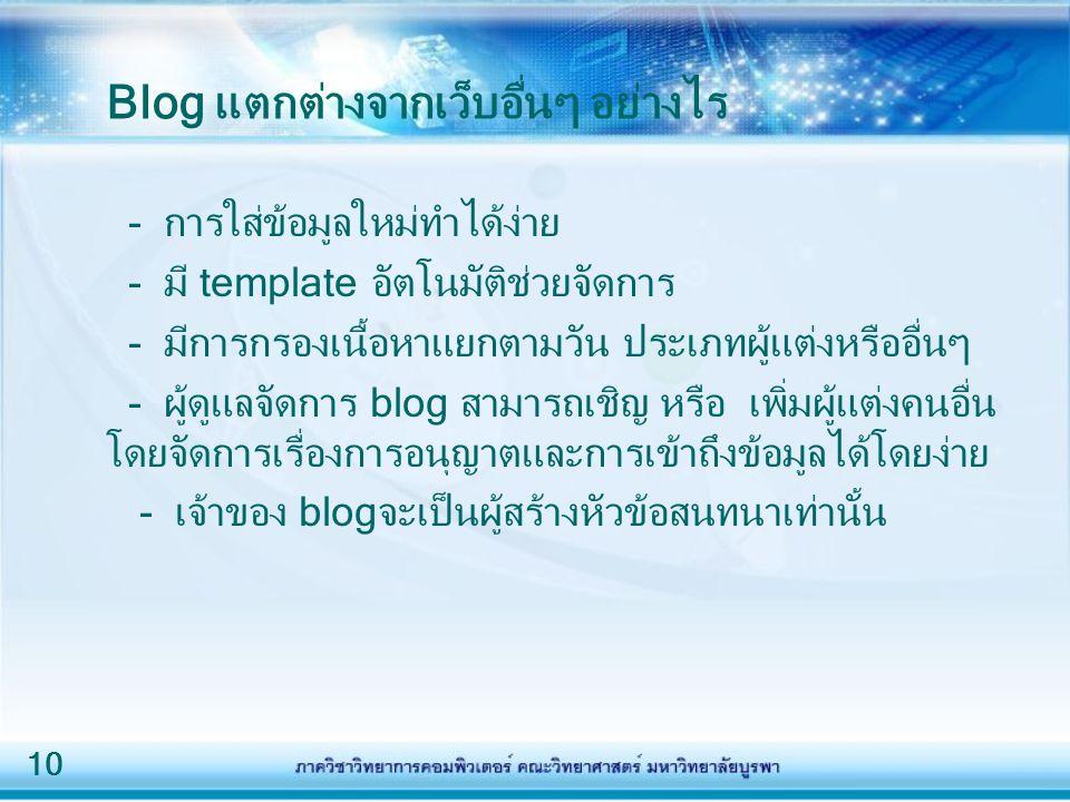 Blog แตกต่างจากเว็บอื่นๆ อย่างไร