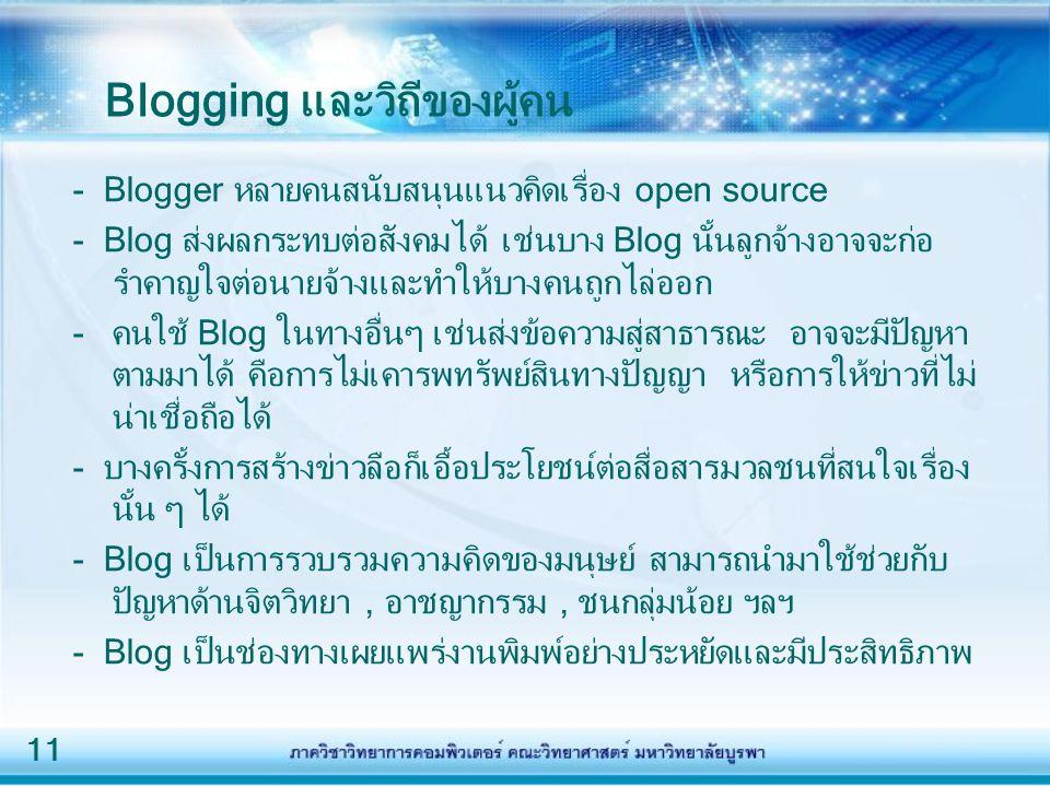 Blogging และวิถีของผู้คน