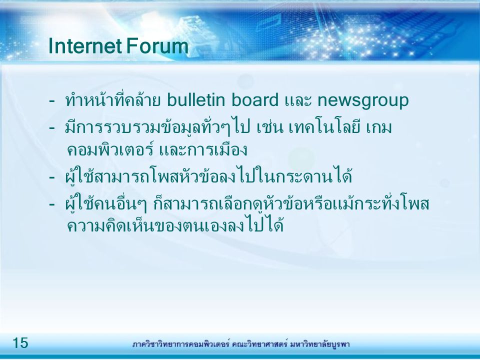 Internet Forum - ทำหน้าที่คล้าย bulletin board และ newsgroup