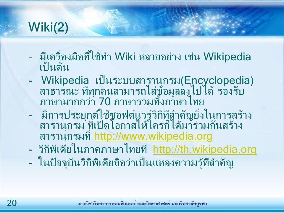 Wiki(2) - มีเครื่องมือที่ใช้ทำ Wiki หลายอย่าง เช่น Wikipedia เป็นต้น.
