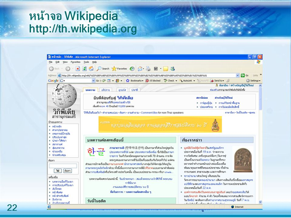 หน้าจอ Wikipedia http://th.wikipedia.org