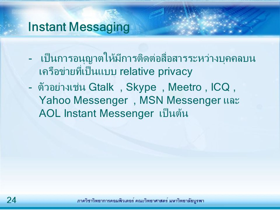 Instant Messaging - เป็นการอนุญาตให้มีการติดต่อสื่อสารระหว่างบุคคลบนเครือข่ายที่เป็นแบบ relative privacy.