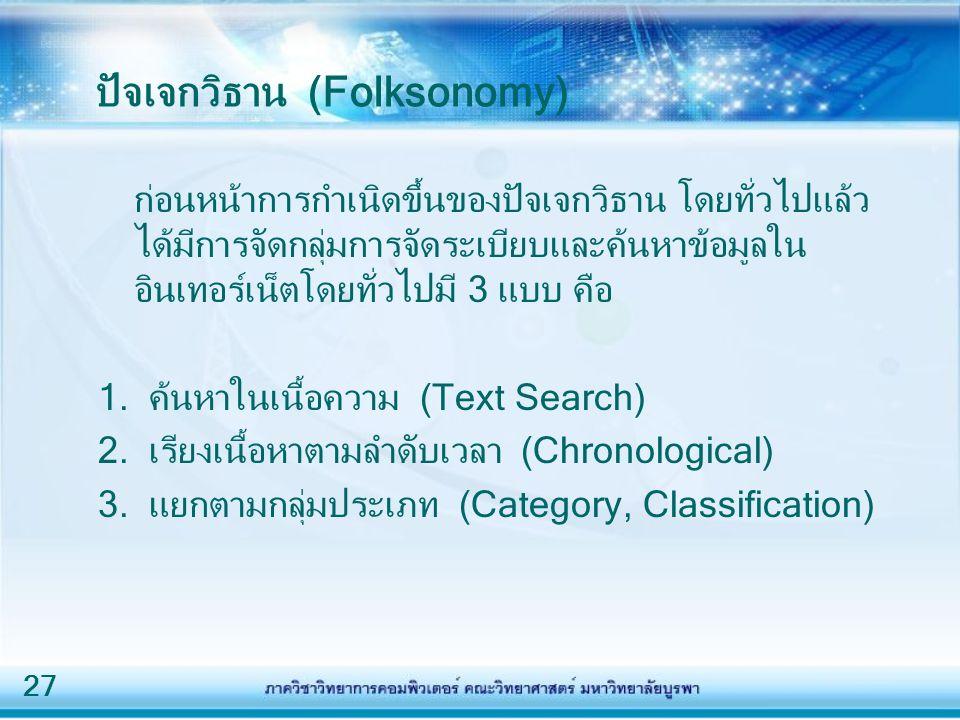 ปัจเจกวิธาน (Folksonomy)
