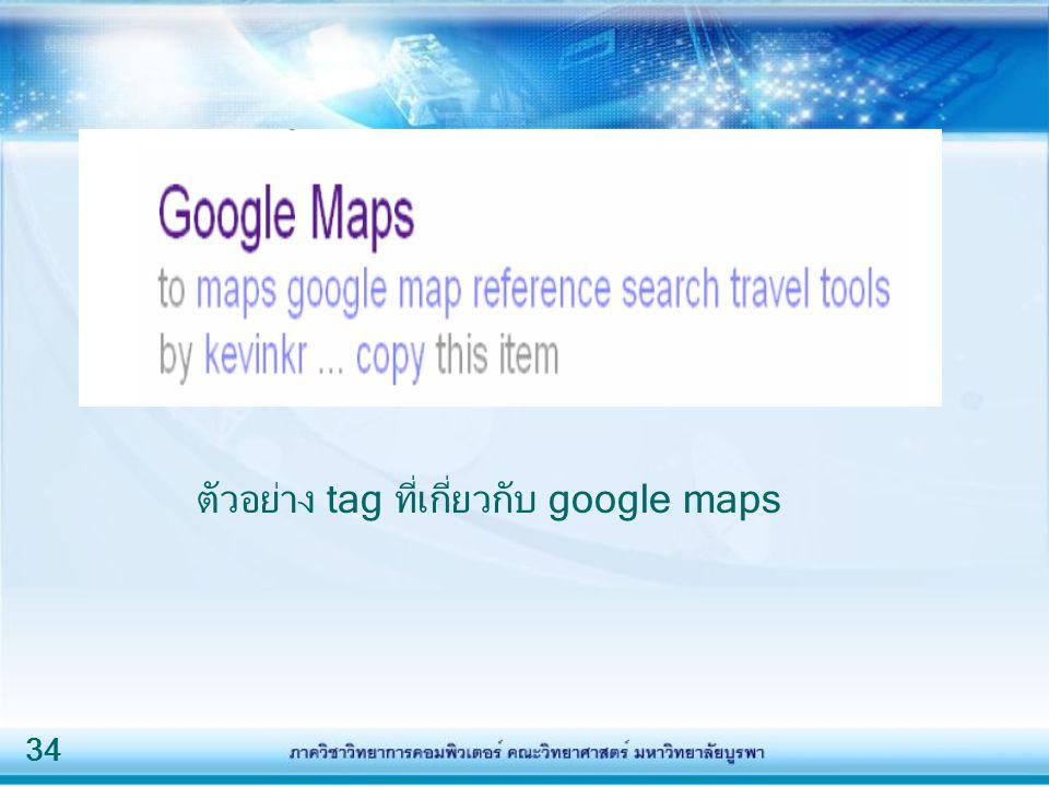 ตัวอย่าง tag ที่เกี่ยวกับ google maps