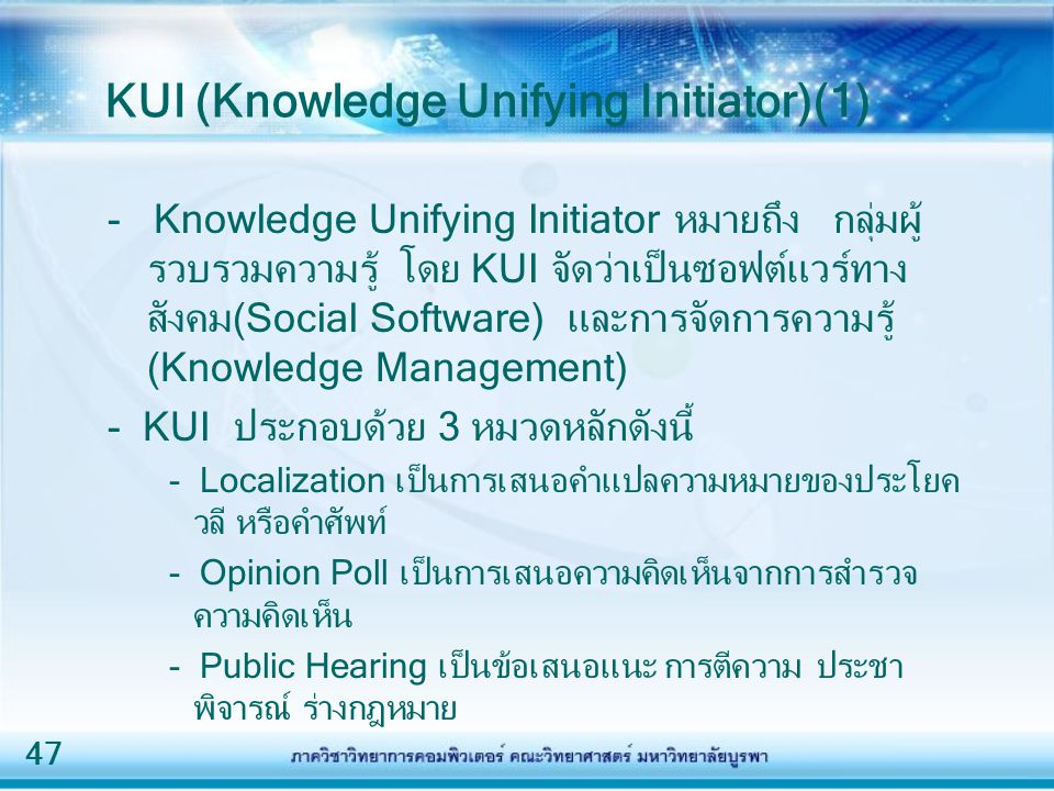 KUI (Knowledge Unifying Initiator)(1)