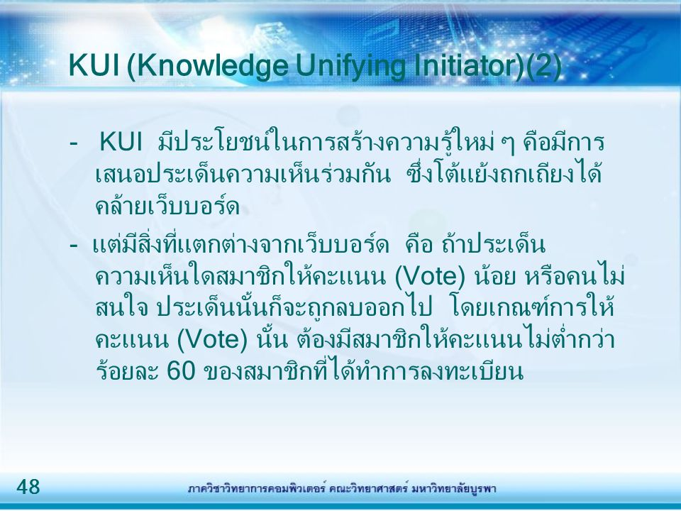 KUI (Knowledge Unifying Initiator)(2)