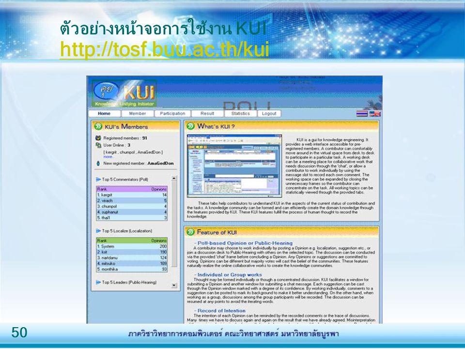 ตัวอย่างหน้าจอการใช้งาน KUI http://tosf.buu.ac.th/kui