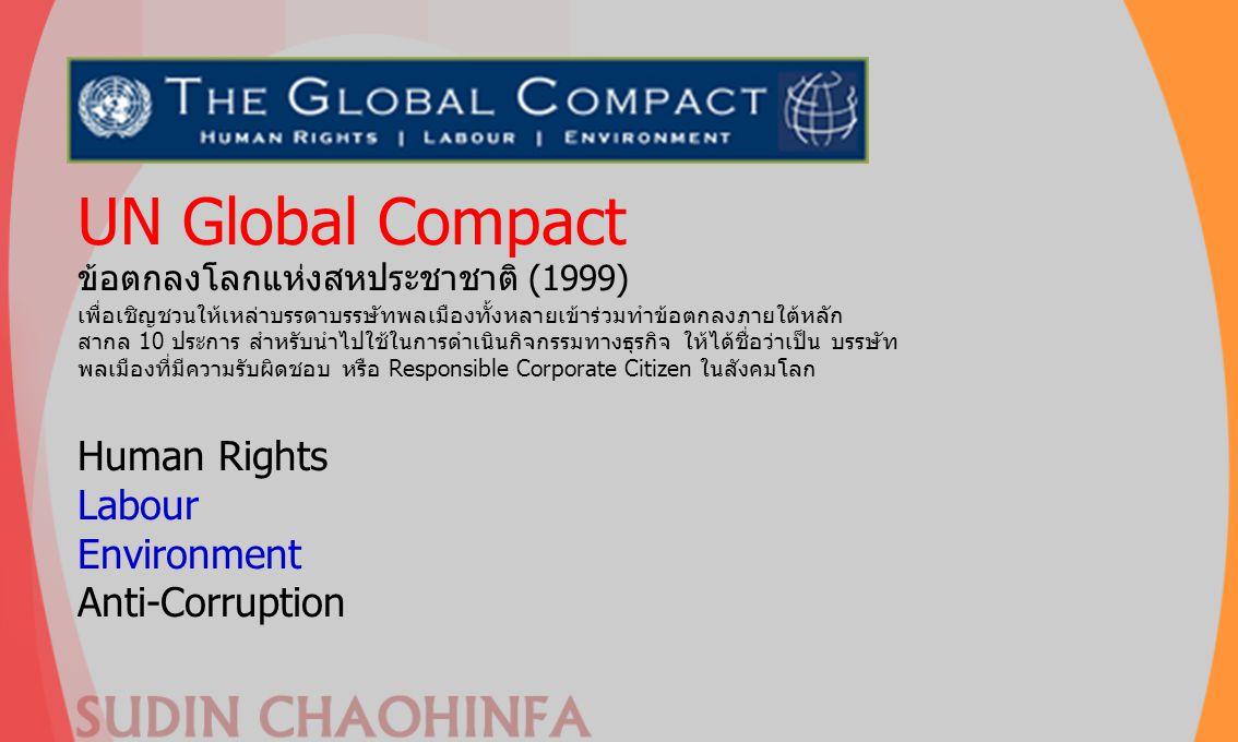 UN Global Compact ข้อตกลงโลกแห่งสหประชาชาติ (1999)