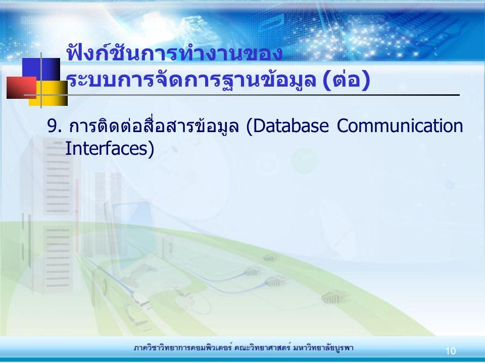 ฟังก์ชันการทำงานของ ระบบการจัดการฐานข้อมูล (ต่อ)