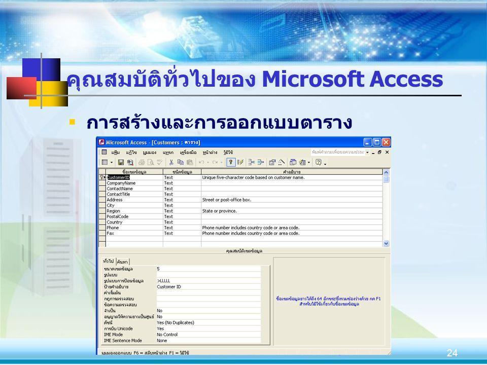 คุณสมบัติทั่วไปของ Microsoft Access