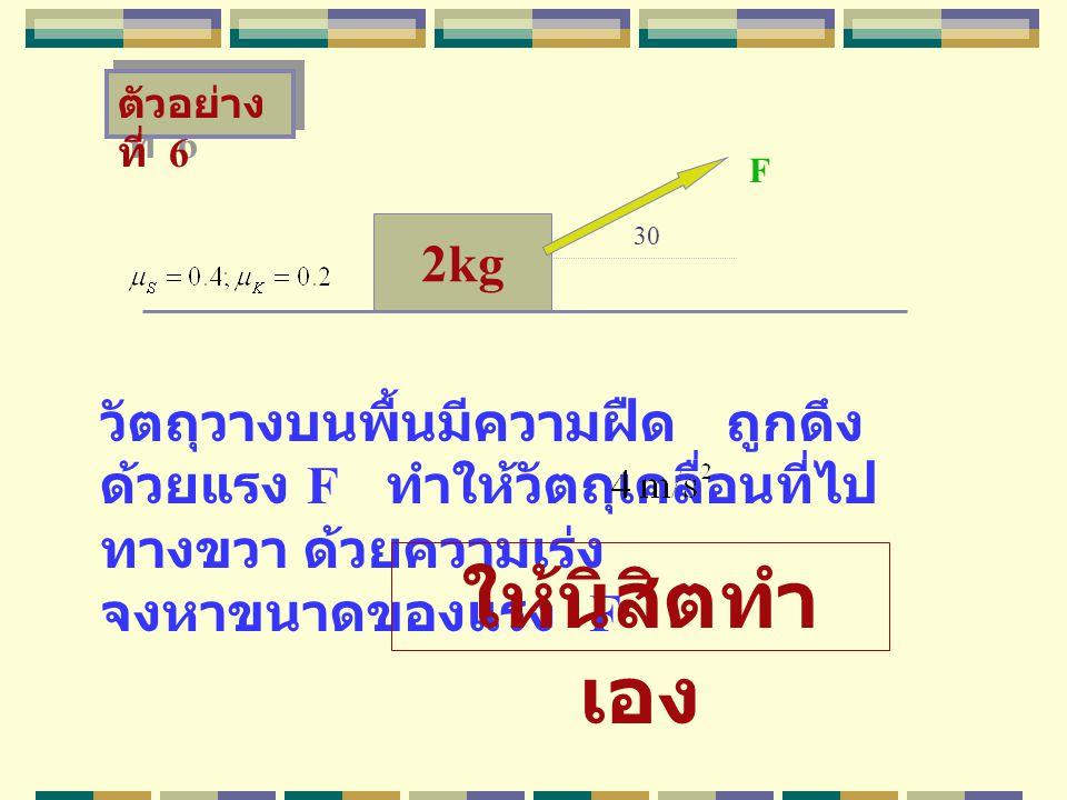 ตัวอย่างที่ 6 F. 2kg. 30.