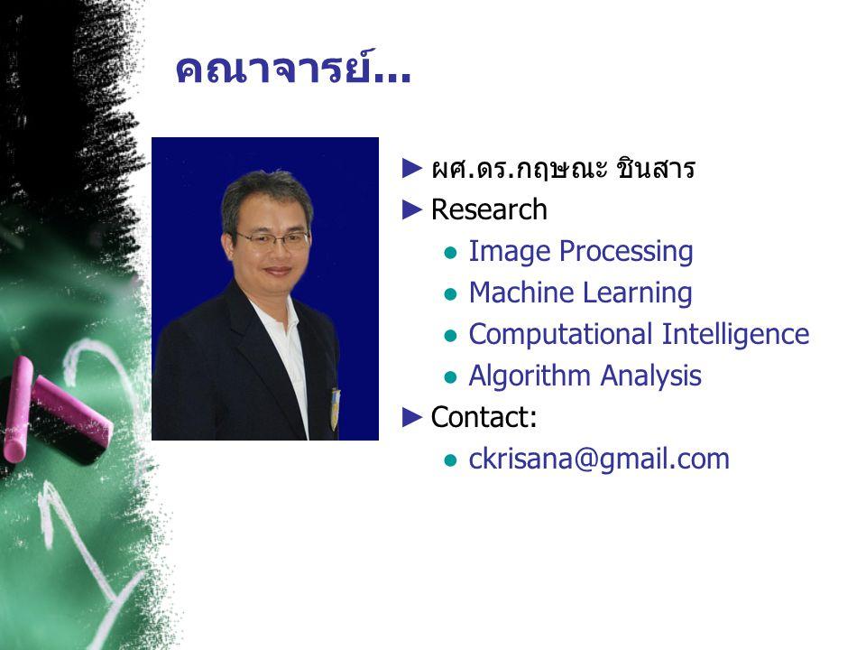 คณาจารย์... ผศ.ดร.กฤษณะ ชินสาร Research Image Processing