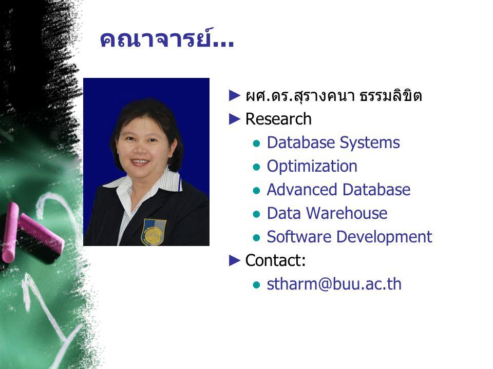 คณาจารย์... ผศ.ดร.สุรางคนา ธรรมลิขิต Research Database Systems