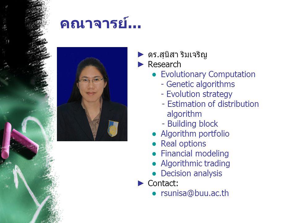 คณาจารย์... ดร.สุนิสา ริมเจริญ Research Evolutionary Computation