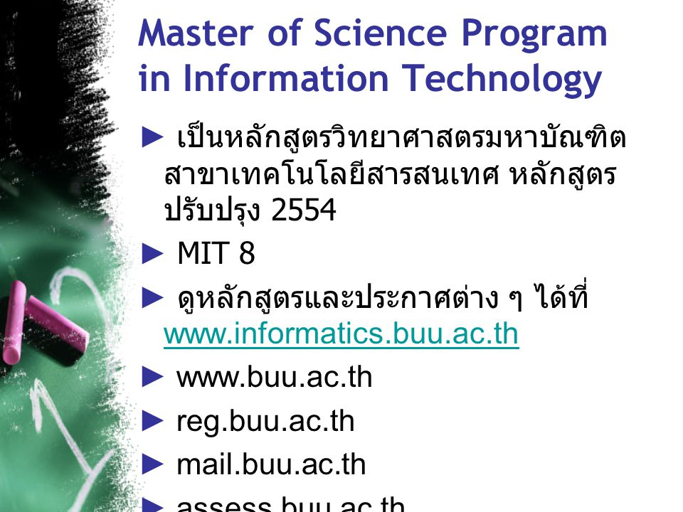 Master of Science Program in Information Technology