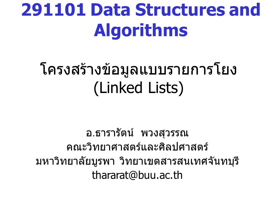 291101 Data Structures and Algorithms