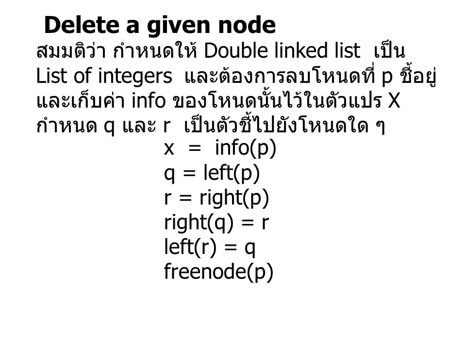 Delete a given node