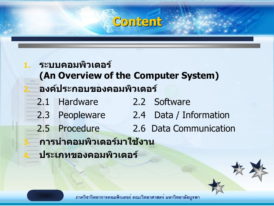 Content ระบบคอมพิวเตอร์ (An Overview of the Computer System)