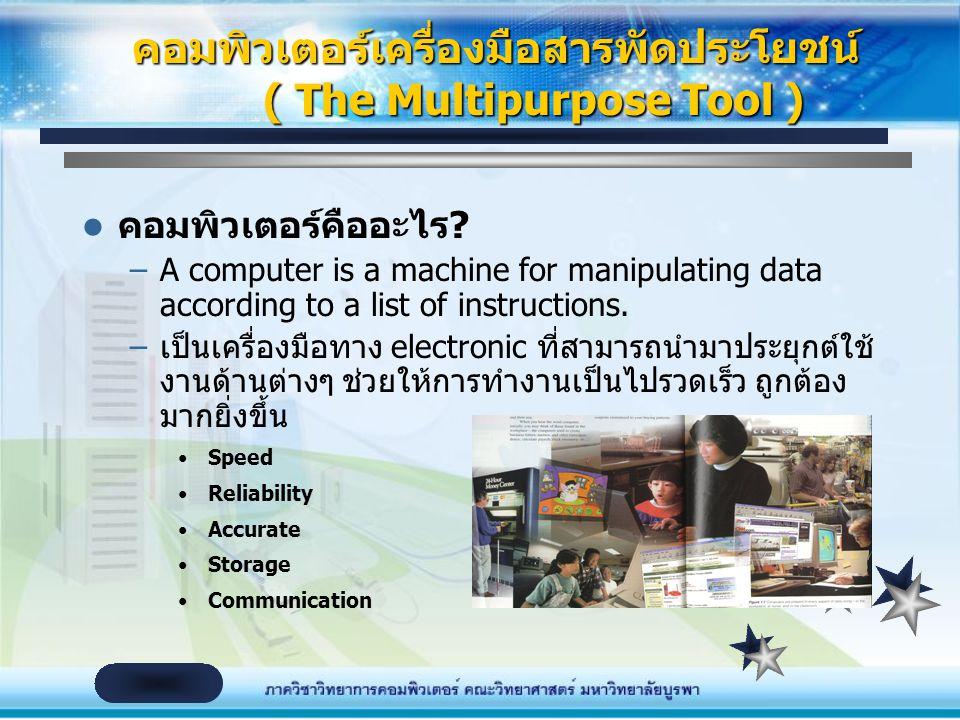 คอมพิวเตอร์เครื่องมือสารพัดประโยชน์ ( The Multipurpose Tool )