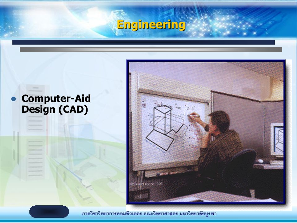 Engineering Computer-Aid Design (CAD)