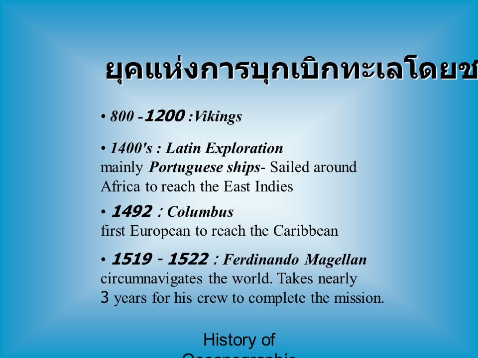 History of Oceanographic Study