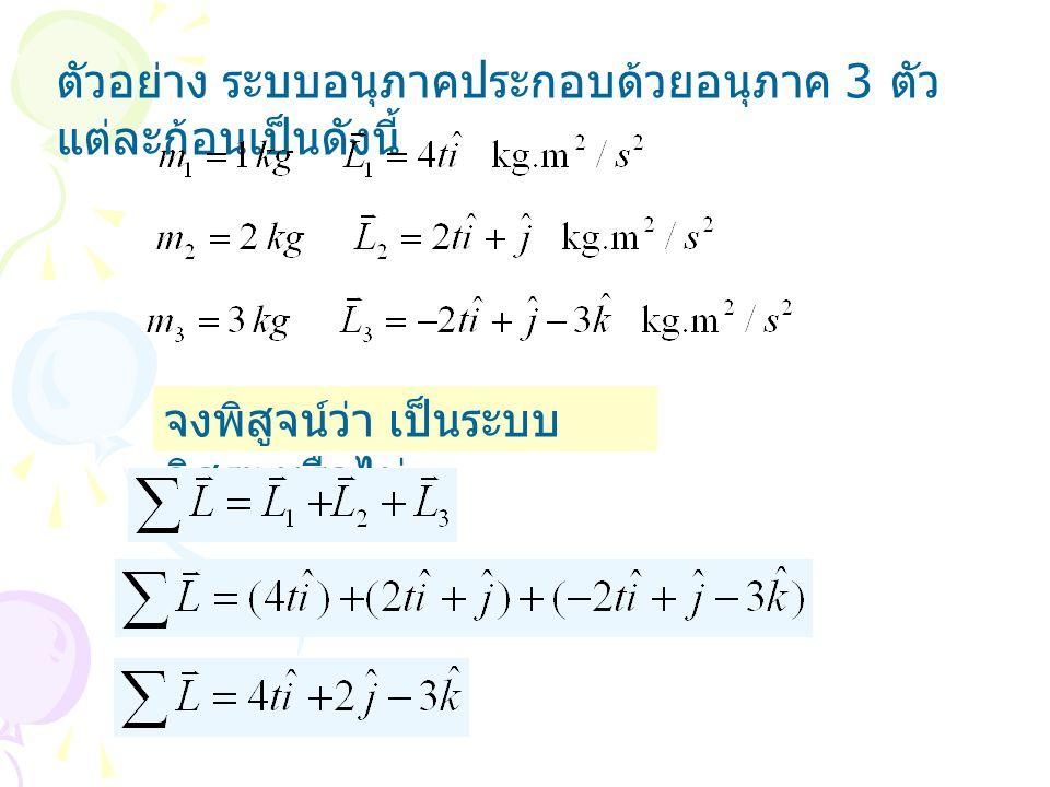 ตัวอย่าง ระบบอนุภาคประกอบด้วยอนุภาค 3 ตัว แต่ละก้อนเป็นดังนี้