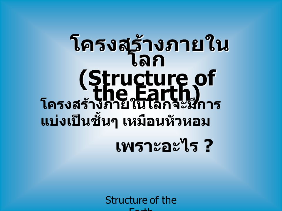 (Structure of the Earth)