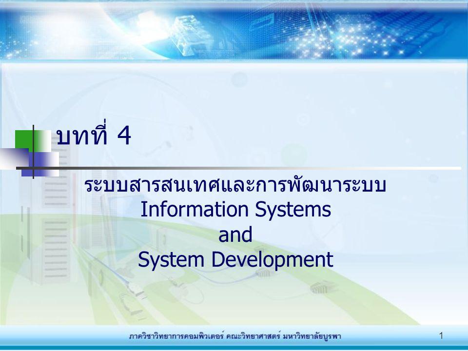 ระบบสารสนเทศและการพัฒนาระบบ Information Systems and System Development