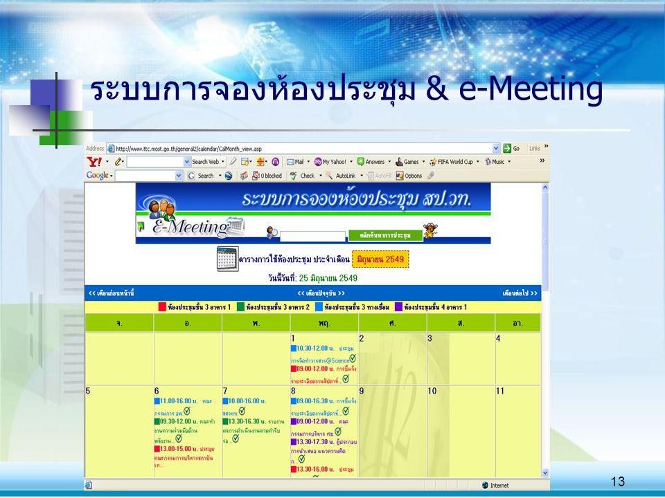 ระบบการจองห้องประชุม & e-Meeting