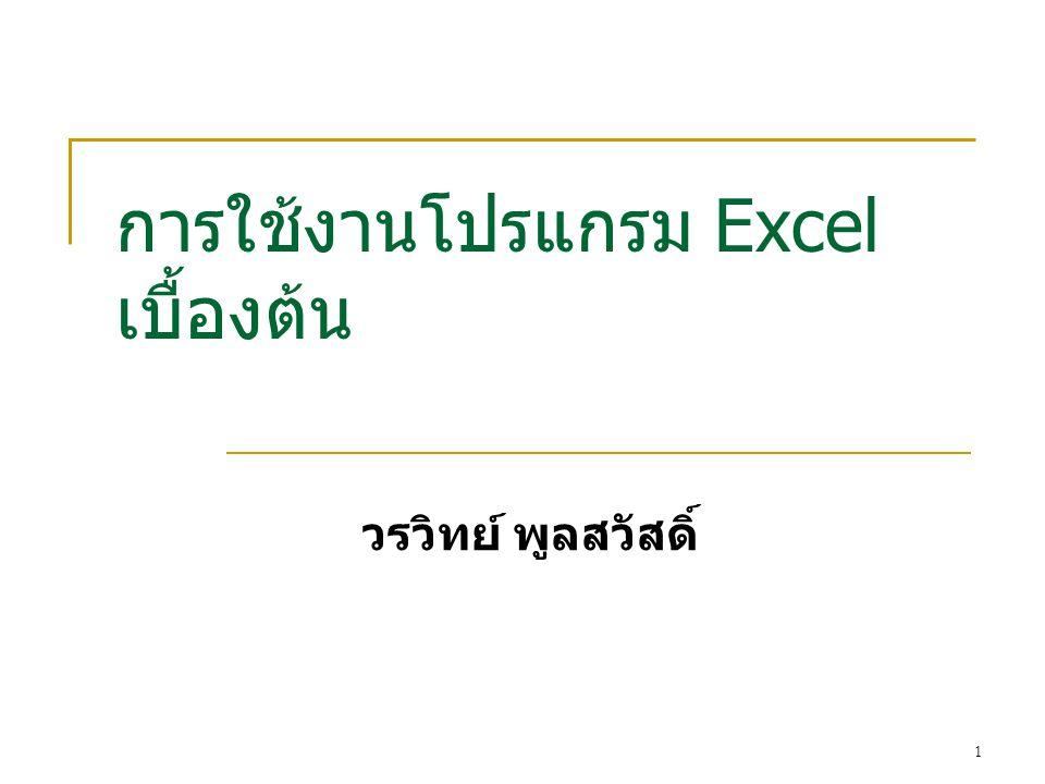 การใช้งานโปรแกรม Excel เบื้องต้น