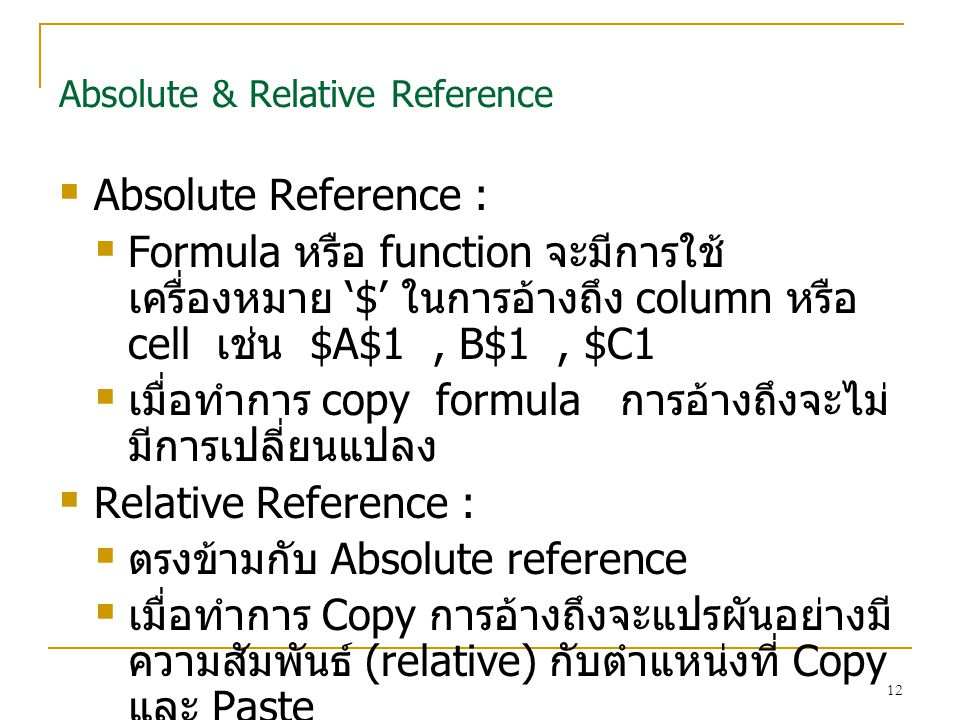 Absolute & Relative Reference