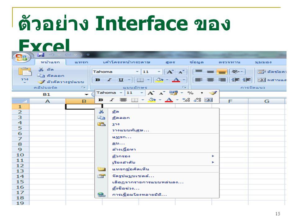 ตัวอย่าง Interface ของ Excel