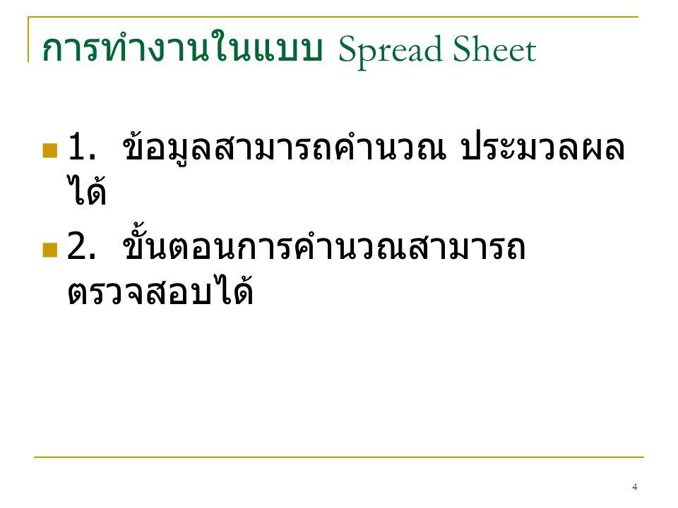 การทำงานในแบบ Spread Sheet