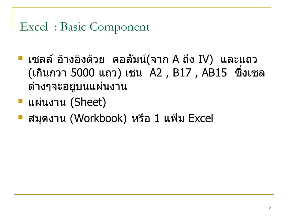 Excel : Basic Component