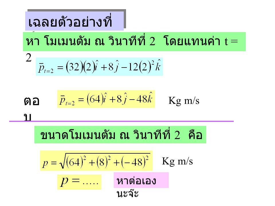 เฉลยตัวอย่างที่ 1 (ต่อ )
