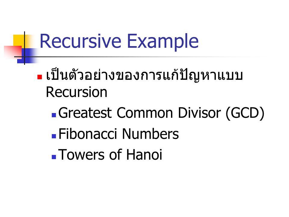 Recursive Example เป็นตัวอย่างของการแก้ปัญหาแบบ Recursion
