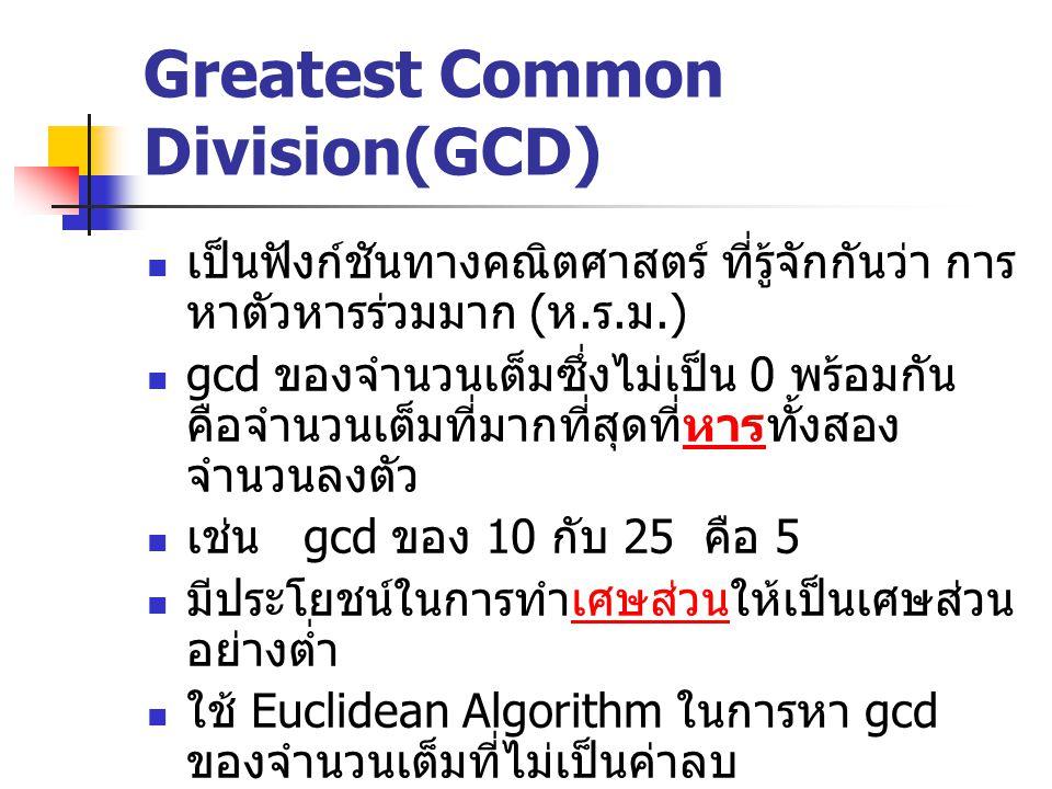 Greatest Common Division(GCD)