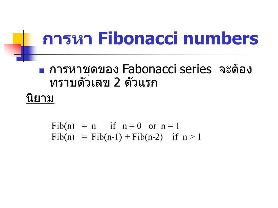การหา Fibonacci numbers