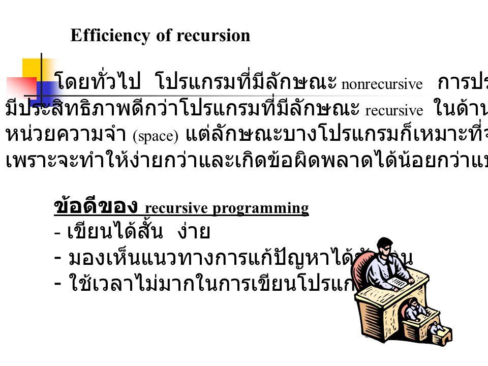 โดยทั่วไป โปรแกรมที่มีลักษณะ nonrecursive การประมวลผลจะมี