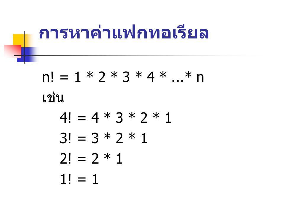 การหาค่าแฟกทอเรียล n! = 1 * 2 * 3 * 4 * ...* n เช่น 4! = 4 * 3 * 2 * 1